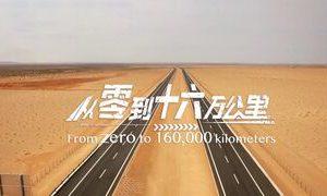 Carreteras increíbles: las autopistas más asombrosas de China
